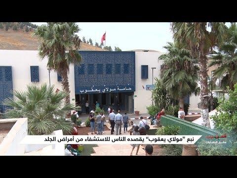 العرب اليوم - شاهد: مياه بئر فاس في المغرب مقصد الآلاف للاستشفاء