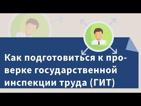 Как подготовиться к проверке государственной инспекции труда (ГИТ)