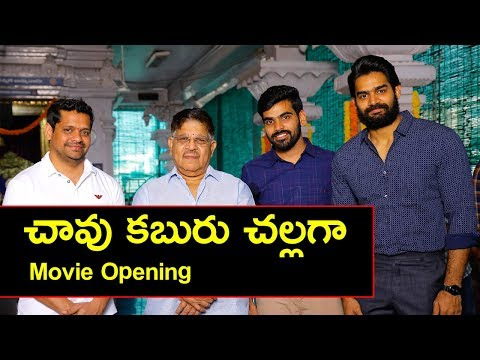 chaavu-kaburu-challaga-movie-opening-event
