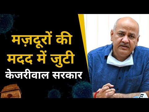 मजदूरों की मदद में जुटी केजरीवाल सरकार | Manish Sisodia | Latest Press Conference