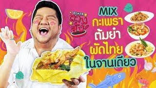 กินได้ไหม? ผัดไทย กะเพรา ต้มยำ คลุกรวมในจานเดียว!! l อาหารตามสั่ง
