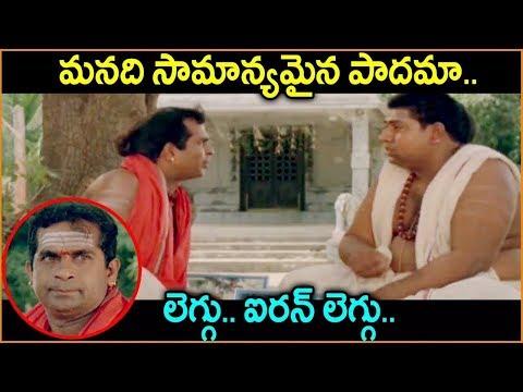 Brahmanandam & Ironleg Sastri Ultimate Comedy Scene || Best Comedy Scenes || Shalimarcinema