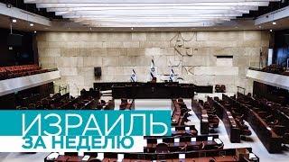 """Израиль за неделю"" от 6 апреля 2019"
