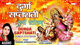 दुर्गा सप्तशती Durga Saptshati I VARSHA SHRIVASTAV I Durga Stotram I Full Audio Song - Download this Video in MP3, M4A, WEBM, MP4, 3GP