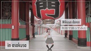 制服でミクヤダンス踊ってみた mikuya dance