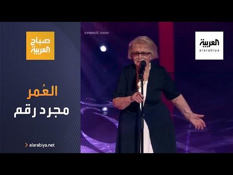 العرب اليوم - شاهد: روسية تحصد الشهرة بالغناء بعمر 91 عامًا
