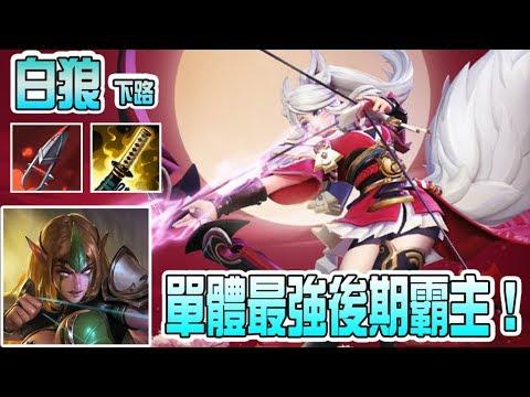 【決戰平安京】白狼 特爾翻版!最美式神單體最強後期霸主!【DreamLin】
