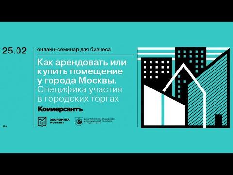 Как арендовать или купить помещение у города Москвы. Специфика участия в городских торгах