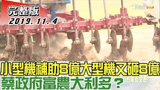【完整版下集】小型農機補助8億、大型農機又砸8億 蔡政府富農大利多? 少康戰情室 20191104
