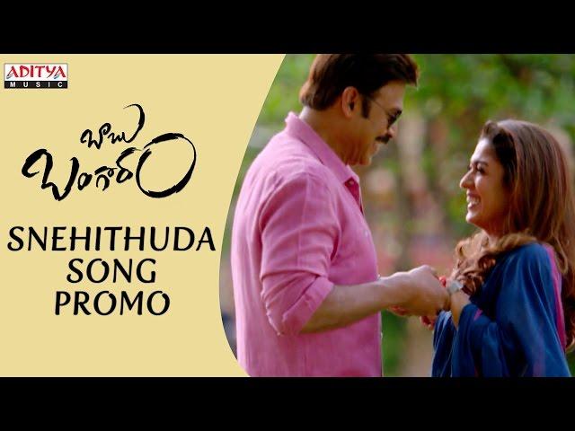 Snehithuda Song Promo | Baabu Bangaaram Video Songs 2016 | Venkatesh