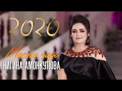 Нигина Амонкулова - Масти чаро (Клипхои Точики 2019)