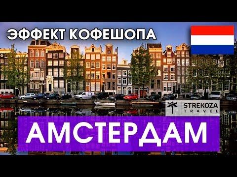 ЕВРОТУР. Амстердам. Волшебные пироги. Самостоятельные путешествия с STREKOZA.travel видео