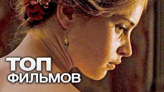 10 ФИЛЬМОВ, КОТОРЫЕ УДИВЯТ ДАЖЕ ИСКУШЕННОГО ЗРИТЕЛЯ!