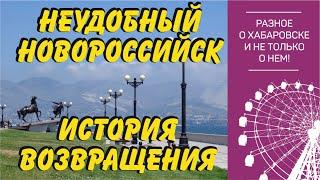 Хабаровск- Новороссийск- Хабаровск. Почему я вернулся?
