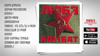"""ЛЮБЭ """"Комбат"""" 1996 [full audio]"""