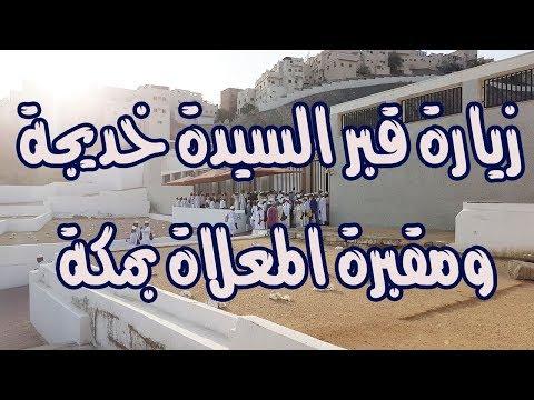 زيارة قبر السيدة خديجة بنت خويلد ومقبرة المعلاة بمكة المكرمة Jannat al-Mu'alla visit