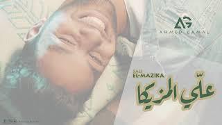 تحميل و مشاهدة (حصرياً) علي المزيكا   أحمد جمال - Alli El-Mazika   Ahmed Gamal MP3