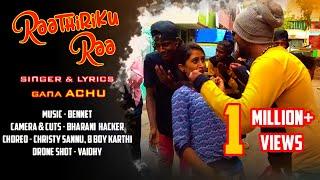#கானா அச்சு #ராத்திரிக்கு ரா #Gaana Achu #Raththirikku raa. #Full Video #Ajaal Gujaal #Masala song
