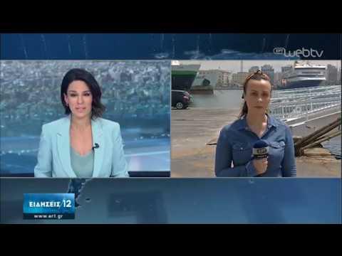 Ταξίδι με αυστηρά μέτρα  – Αναχωρούν απόψε τα πλοία για Κρήτη | 18/05/2020 | ΕΡΤ