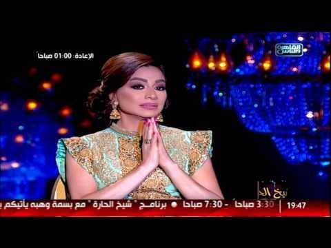 شيخ الحارة - لقاء بسمة وهبي مع محمد فؤاد