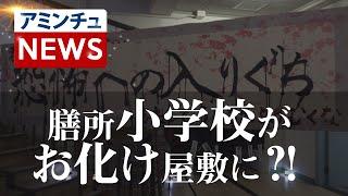 【アミンチュニュース】膳所小学校がお化け屋敷に⁈
