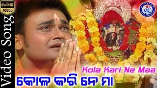 Kola Kari Ne Maa - Superhit Odia Maa Sarala Bhajan On Odia Bhaktisagar - Download this Video in MP3, M4A, WEBM, MP4, 3GP