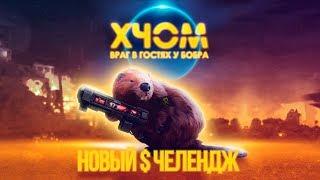 Новая угроза. XCOM-LW. (6 2/2 часть) с Майкером