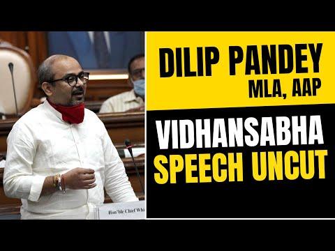 AAP MLA DILIP PANDEY FULL SPEECH IN DELHI VIDHANSABHA