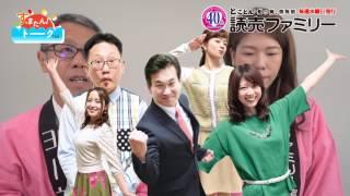 読売ファミリー2017/4/26・5/3合併号は木村拓哉さん杉咲花さん