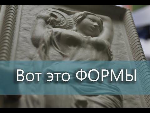 Супер ФОРМА для искусственного камня за 500 рублей.