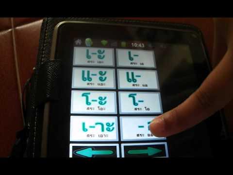 Video of สระไทย Thai Vowels