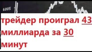 Трейдер проиграл деньги 43 миллиарда рублей за 30 минут