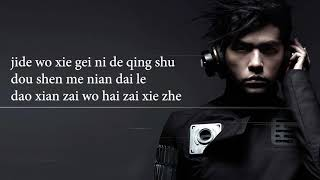 Lyrics   Jay Chou (Feat. Gary Yang)  等你下課 (Waiting For You)