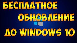 Как бесплатно обновиться до лицензии windows 10