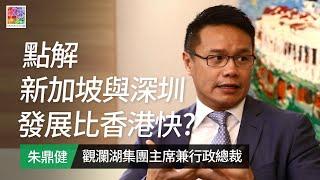 【不進則退】點解深圳可以不知不覺超越香港?