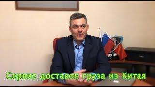 Доставка груза из Китая. asistantgroup.ru Китай Давай