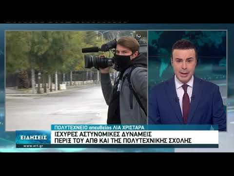 Η αστυνομία ακύρωσε απόπειρα πορείας στη Θεσσαλονίκη   17/11/2020   ΕΡΤ