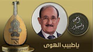 مازيكا ياطبيب الهوى | احمد السنيدار تحميل MP3