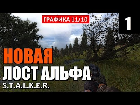 РЕЛИЗ! СТАЛКЕР - НОВАЯ ЛОСТ АЛЬФА! - Lost Alpha DC 1.4007 - 1 серия