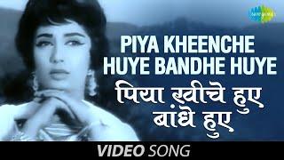 Piya Kheeche Huye Bandhe Huye   Full Video   Dulha Dulhan