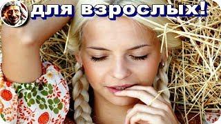 ВЫ@БИ МЕНЯ. Русские приколы для мужиков Чегеваров 2018