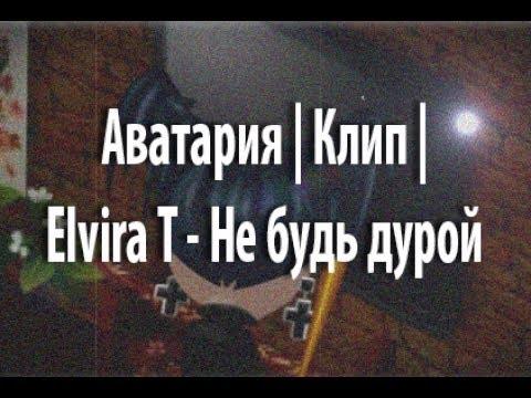 Аватария | Клип | Elvira T - Не будь дурой