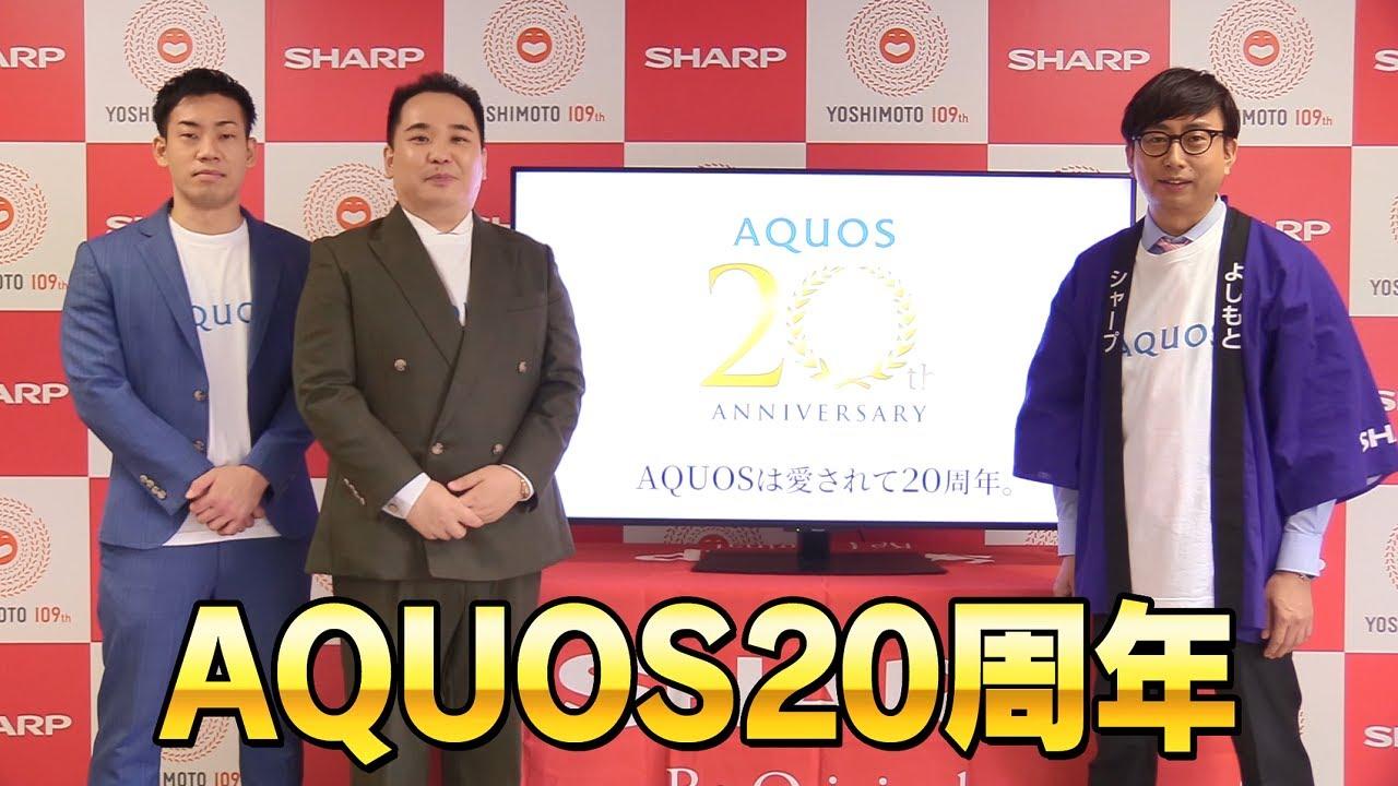 「ミルクボーイ&おいでやす小田 AQUOS20周年キャンペーン漫才