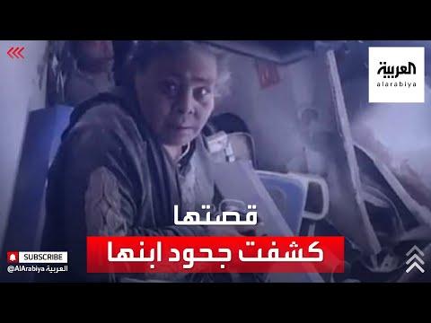 العرب اليوم - شاهد:قصة مسنة مصرية نجت بأعجوبة من الموت المحقق في حادث سوهاج