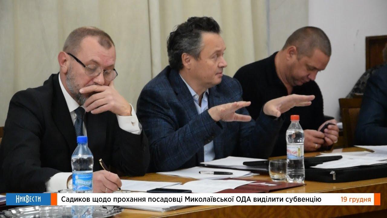 Садыков о просьбе чиновников Николаевской ОГА выделить субвенцию