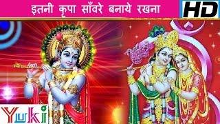 Itni Kripa Sawre Banaye Rakhna | Sheetal Pandey | Shyam Bhajan (Hindi) | Krishna Bhajans