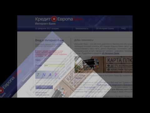 кредит европа банк официальный сайт личный кабинет регистрация по номеру ипотека без первоначального взноса липецк 2020 сбербанк