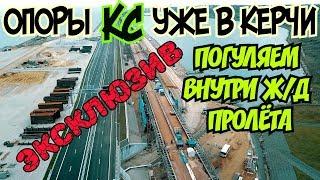 Крымский мост(декабрь 2018) ЭКСКЛЮЗИВ Ж/Д подходы с Крыма ставят опоры КС Погуляем внутри пролёта
