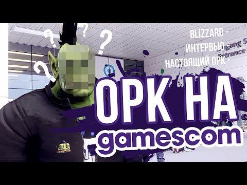 Орк на Gamescom 2018 [Blizzard, интервью]
