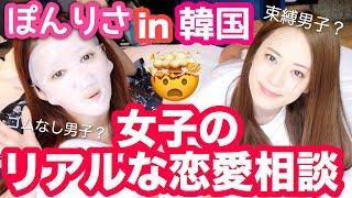 【ほ゜んりさ】ゆるっゆる恋愛お悩み相談~河西の顔に笑いか゛止まらない~ - YouTube